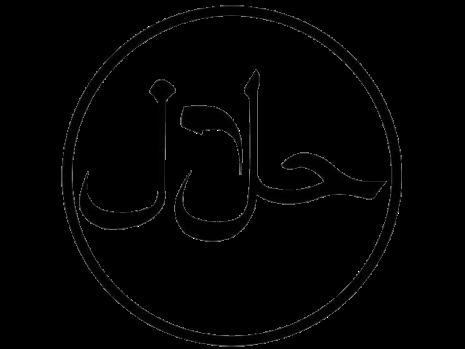 halal.fw.png